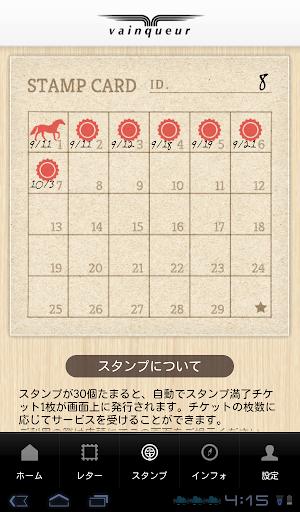 無料生活Appのヴァンクール|HotApp4Game