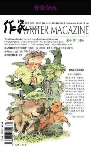 玩新聞App|作家杂志免費|APP試玩