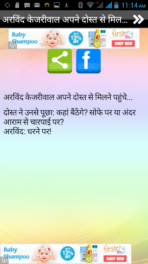 Hindi Jokes - screenshot