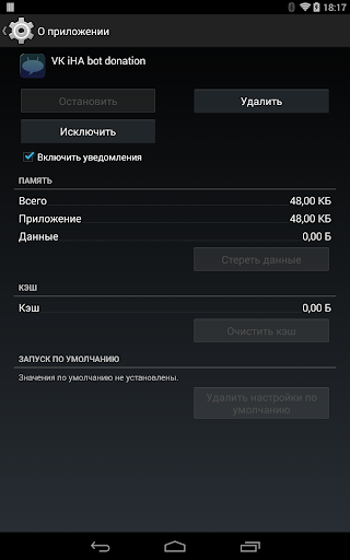 VK iHA bot donation screenshot