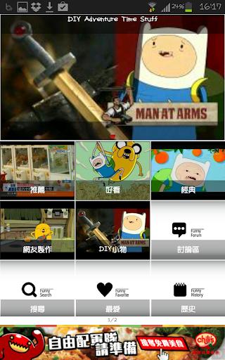 Adventure Time險活寶
