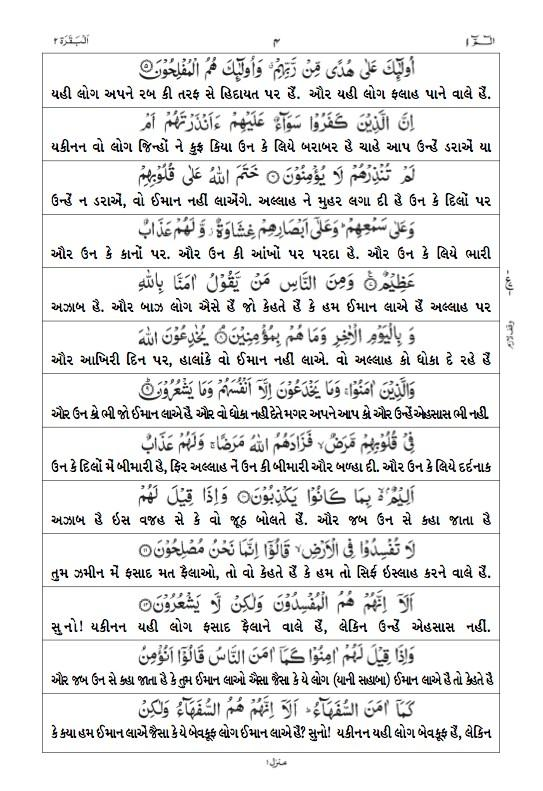 708 Quran Meaning In Gujarati 518