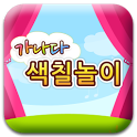 Korean Coloring Book icon