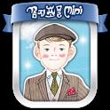세계여행◆꼼지쪼물 인형놀이 Mini② icon