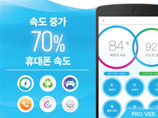 클리너Pro 속도 최적화 메모리 정리 파일 어플 삭제
