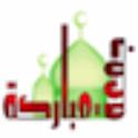 مسجات الجمعة المصورة icon
