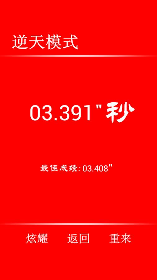 最强多少秒- screenshot