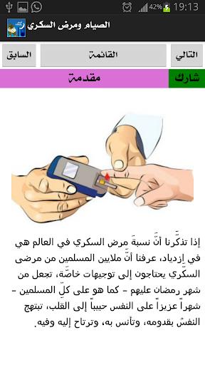 رمضان وداء السكري