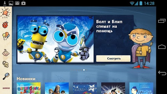 ivi для детей - screenshot thumbnail