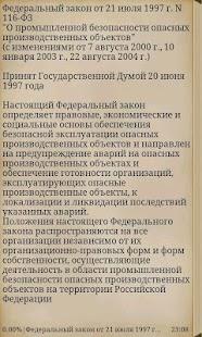 Федеральный закон № 116 - screenshot thumbnail