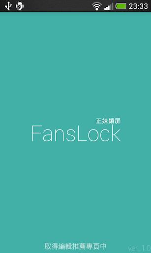 FansLock 正妹鎖屏