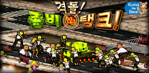 Приложения в Google Play – 격돌! 좀비 vs 탱크!