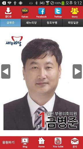 금병준 새누리당 인천 후보 공천확정자 샘플 모팜