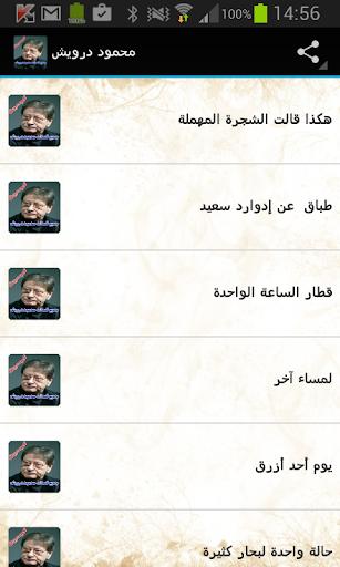 محمود درويش جميع القصائد