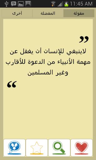 أقوال الشيخ محمد العريفي
