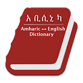 Abyssinica English