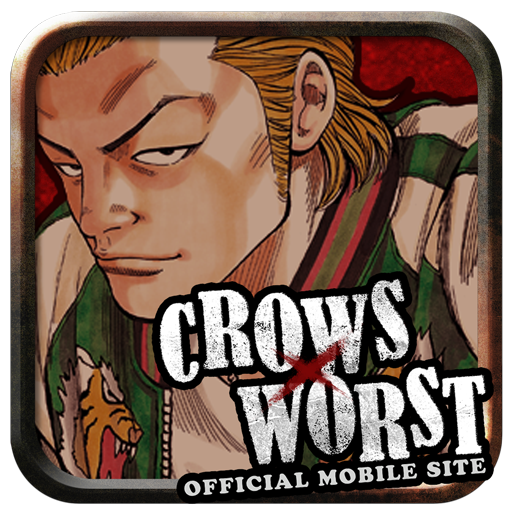 CROWS×WORST ダウンロードアプリ