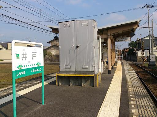 ことでん井戸駅 Portal in Nagao...