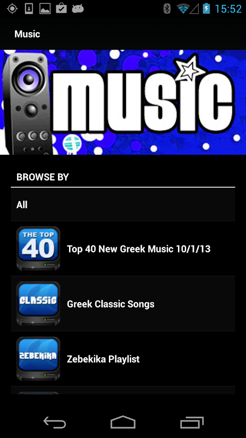 Free Greek Music by WWG - screenshot