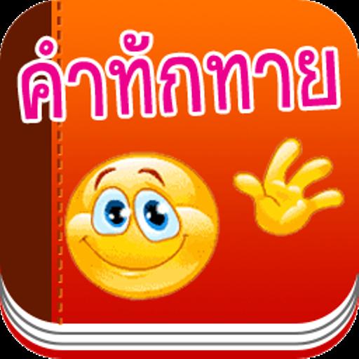 Learn English Greetings LOGO-APP點子