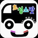공카 초성 검색기 icon