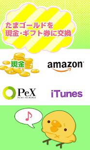 玩免費娛樂APP|下載ぴよたまご-無料でスタンプや魔法石がもらえるお小遣いアプリ app不用錢|硬是要APP