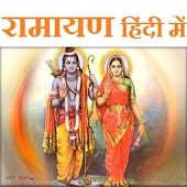 Sampurna Ramayan in Hindi