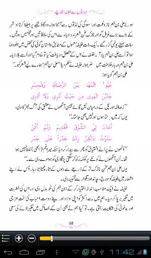 اردو میں آپ کی زندگی سے