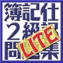 日商簿記検定2級仕訳問題集 LITE icon