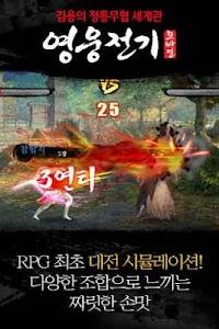영웅전기 - 김용 정통무협 세계관 이미지[1]
