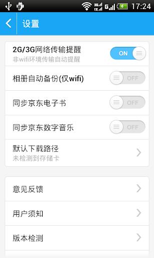 玩免費生產應用APP|下載京东云盘 app不用錢|硬是要APP