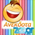 Ανέκδοτα του Zoo.gr icon