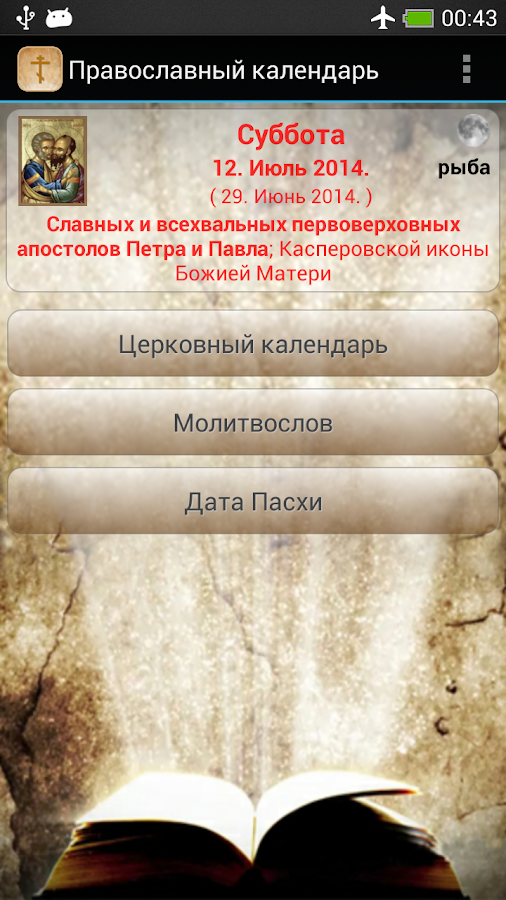 Russian Orthodox Calendar - screenshot
