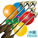 10Arrows Chinese logo