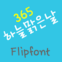 365bluesky ™ Korean Flipfont icon