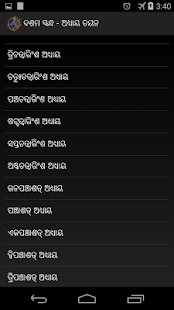 Odia Bhagabata - screenshot thumbnail