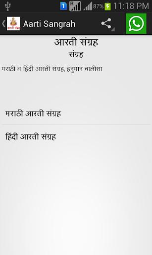 Aarti Sangrah Marathi Hindi