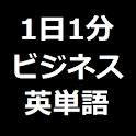 1日1分!ビジネス英単語 logo
