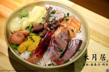 禾月居寿司處