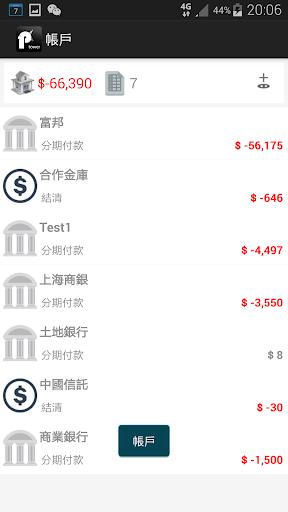 玩免費財經APP|下載猪塔云记帐-信用卡理财管理 app不用錢|硬是要APP