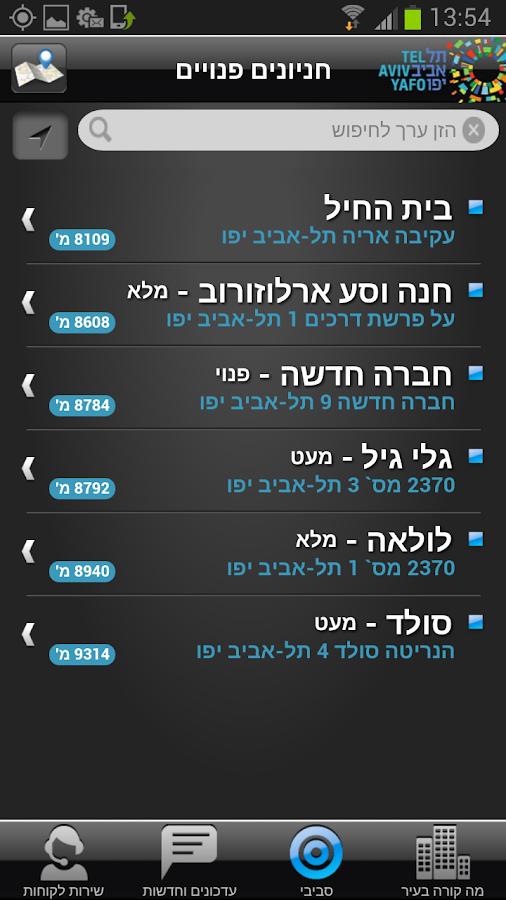 דיגיתל - עיריית תל-אביב-יפו - screenshot