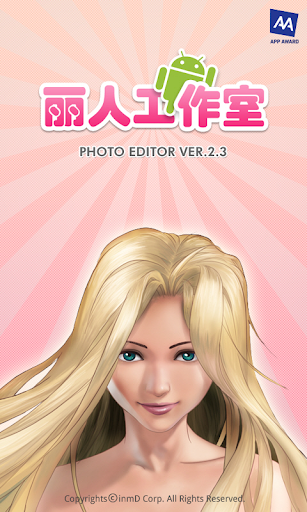 丽人工作室 – Photo Editor