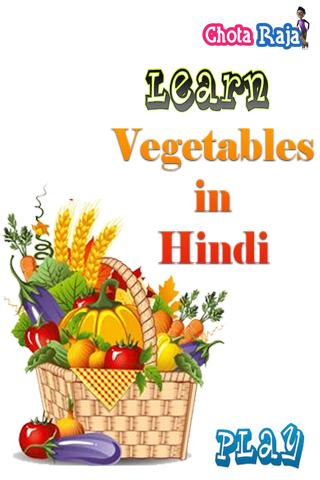 essay on vegetables in hindi Many of us don't know all types of vegetables names in you had helped me a lot to learn all kitchen and vegetables from telugu and english to hindi.