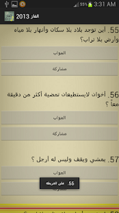 الغاز 2013 - screenshot thumbnail
