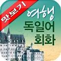 AE 여행 독일어회화_맛보기 logo