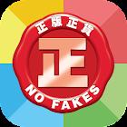 """""""No Fakes Pledge"""" Shop Search icon"""