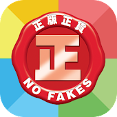 """No Fakes Pledge"" Shop Search"