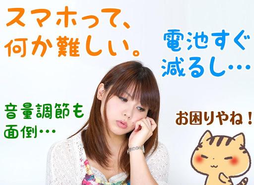 関西弁にゃんこ 電池長持ちアプリ無料 かわいい電池残量表示
