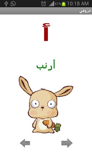 خروفي 2