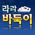 라라 바둑이 ( 포커, 맞고, 카드 한게임 라라 ) logo